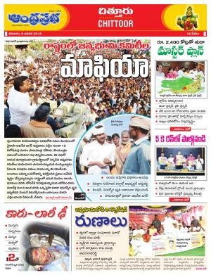 6-1-2018   Chitoor