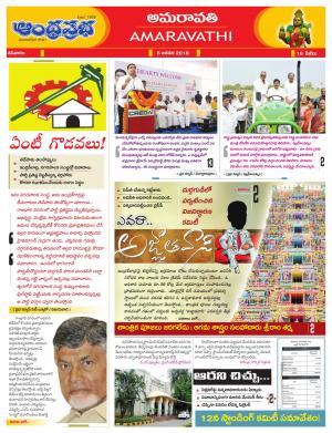 6-1-2018   Vijayawada