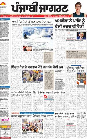 DOABA : Punjabi jagran News : 06th January 2018