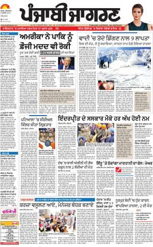 AMRITSAR : Punjabi jagran News : 06th January 2018