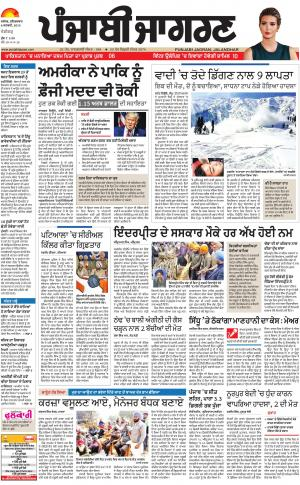 Chandigarh : Punjabi jagran News : 06th January 2018