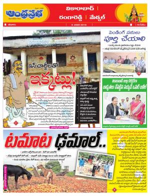 6-1-2018 Rangareddy