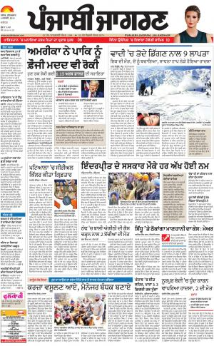 JALANDHAR : Punjabi jagran News : 06th January 2018