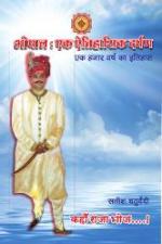 Bhopal Ek Ethihasik Darpan