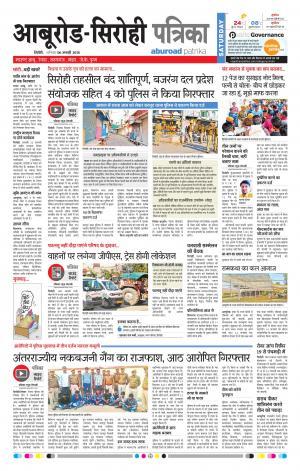 Rajasthan Patrika Abu Road