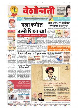 06th Jan Nagpur Main