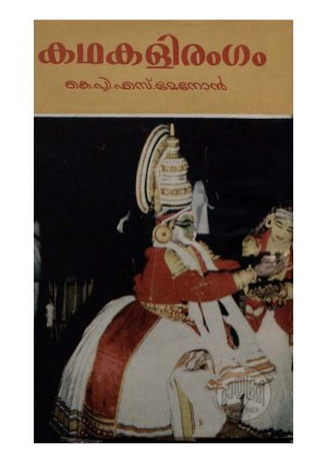 Kadhakalirangam - Read on ipad, iphone, smart phone and tablets.