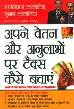 Apne Vetan Aur Anulabhon Par Tax Kaise Bachayen: अपने वेतन और अनुलाभों पर टैक्स कैसे बचाएं - निर्धारण वर्ष 2012-2013