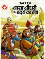 Chacha-Chaudhary-Aur-Bandaro-Ka-Desh-Hindi - Read on ipad, iphone, smart phone and tablets.