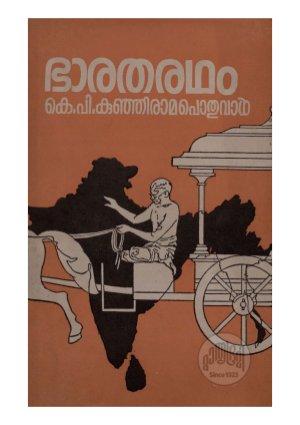 Bharatharatham