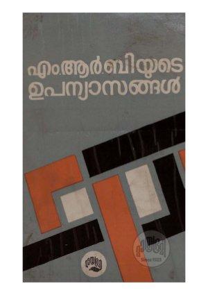 MRB yude upanyasangal - Read on ipad, iphone, smart phone and tablets