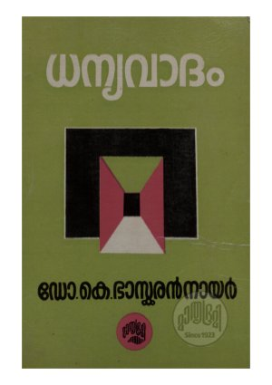 Dhanyavadam - Read on ipad, iphone, smart phone and tablets.