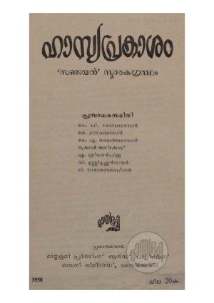 Hasyaprakasham- Sanjayan smarakagrandham