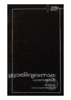 Jathivyavastha Patanangal - Read on ipad, iphone, smart phone and tablets.