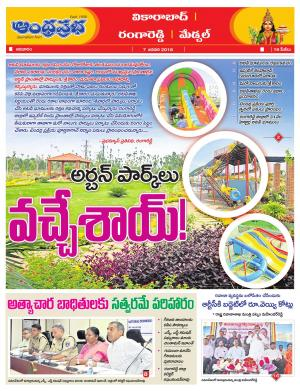 07-01-2018 Rangareddy