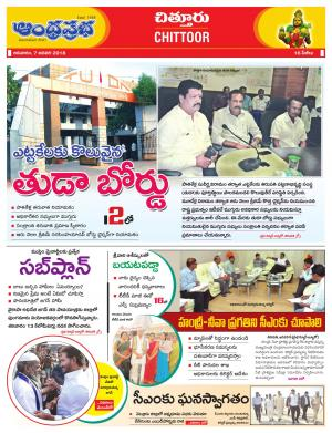 07-01-2018 Chitoor
