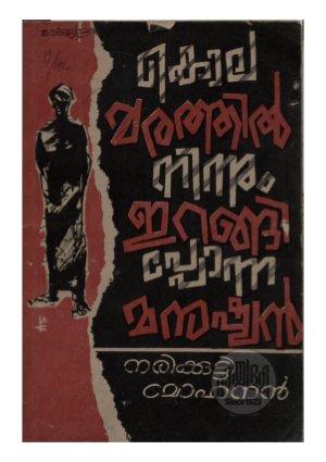 Kolamarathilninnu Irangiponna Manushyan - Read on ipad, iphone, smart phone and tablets.