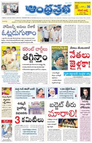 7.01.2018 Andhra Pradesh Main