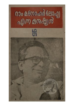 Ram Manohar Lohya enna Manushyan - Read on ipad, iphone, smart phone and tablets