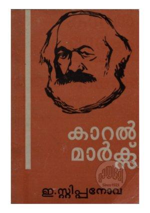 Karl Marx - Read on ipad, iphone, smart phone and tablets.