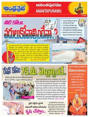 7-1-2018 Ananthapuram