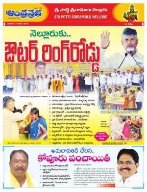 7-1-2018 Sripottisreeramulu Nellore