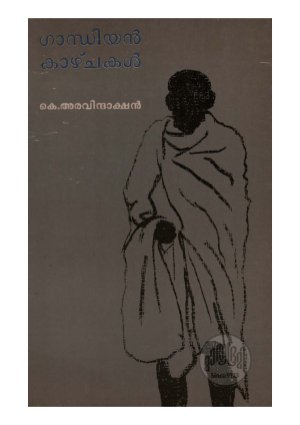 Gandhiyan Kazhchakal - Read on ipad, iphone, smart phone and tablets