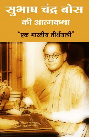 Subhash Chandra Bose ki aatmkatha