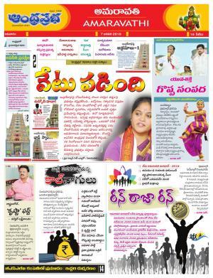 07-01-2018 Vijayawada