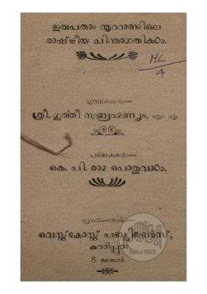Irupathaam Noottandile Rashtreeya Chinthagathikal - Read on ipad, iphone, smart phone and tablets.