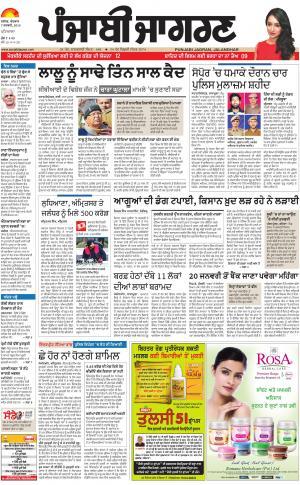 PATIALA: Punjabi jagran News : 07th January 2018