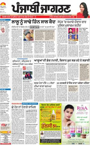 Chandigarh: Punjabi jagran News : 07th January 2018