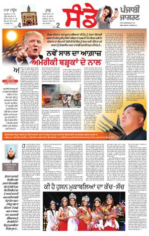 SUPPLEMENT: Punjabi jagran News : 07th January 2018