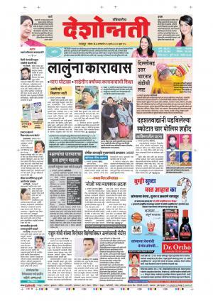 07th Jan Nagpur Main