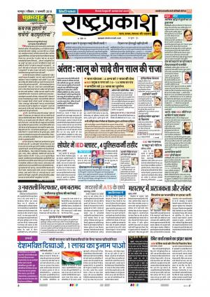 07th Jan Rashtraprakash