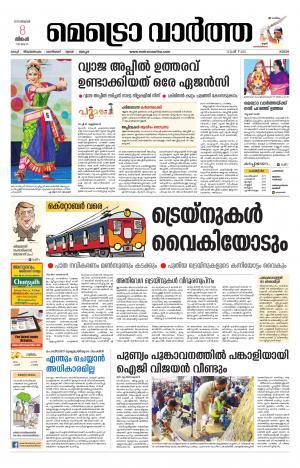 Metrovaartha - Ernakulam