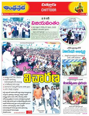 08-01-2018 Chitoor