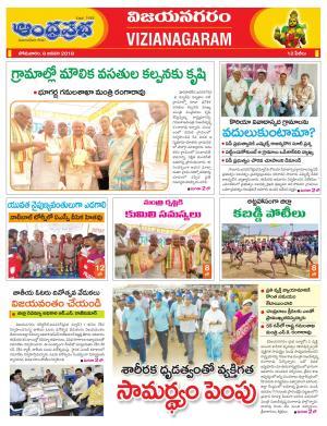08-01-2018 Vijayanagaram