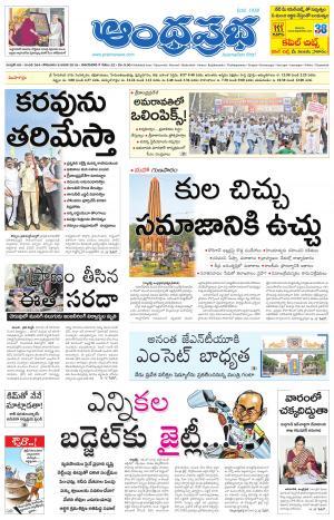 8.01.2018 Andhra Pradesh Main