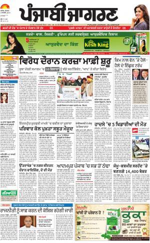 MOGA/FARIDKOT/MUKTSAR: Punjabi jagran News : 08th January 2018
