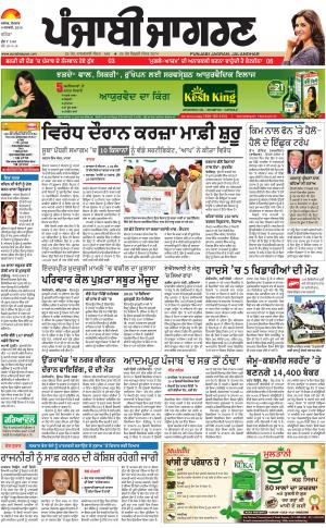 BATHINDA: Punjabi jagran News : 08th January 2018