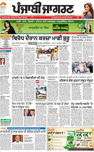 Tarantaran: Punjabi jagran News : 08th January 2018