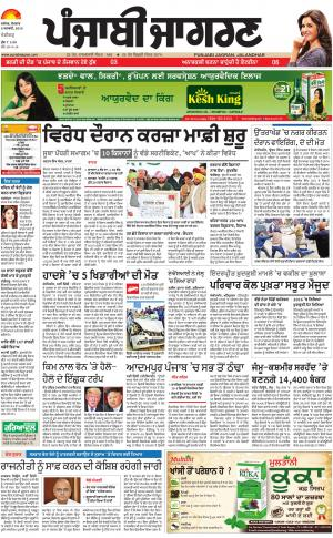 Chandigarh: Punjabi jagran News : 08th January 2018