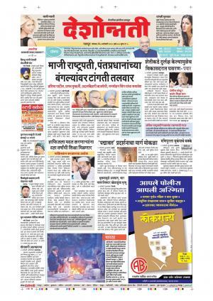 08th Jan Nagpur Main