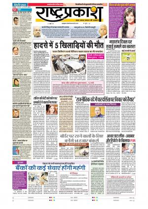 08th Jan Rashtraprakash
