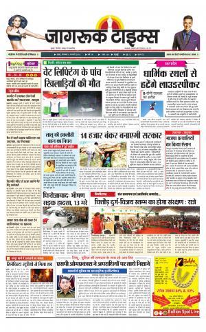 08-Jan-2018 Epaper