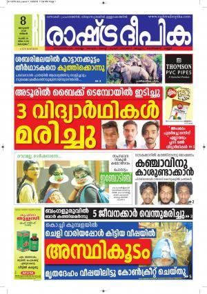 kottayam 8-1-2018