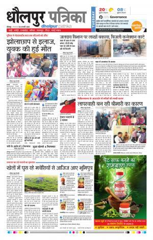 Dholpur Rajasthan Patrika