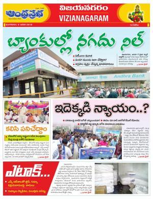 09-01-2018 Vijayanagaram