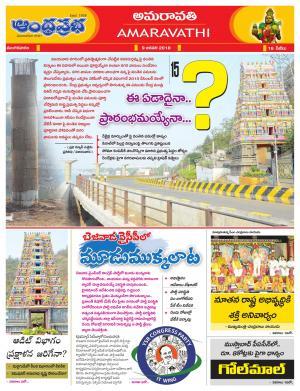 09-01-2018 Vijayawada
